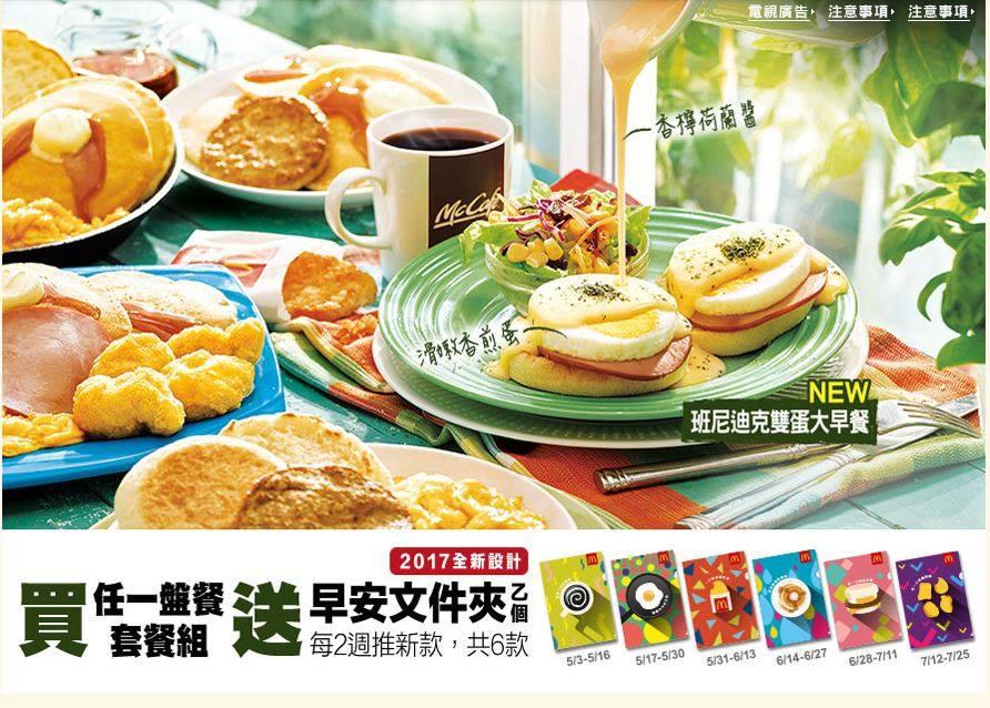 麥當勞,買任一盤餐套餐組,即贈送早安文件夾乙份