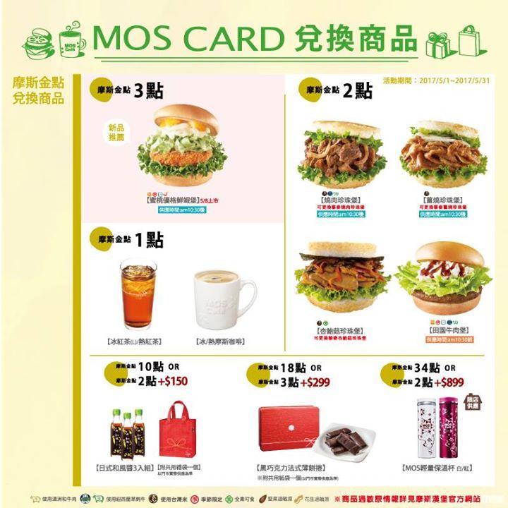 摩斯漢堡,金點兌換有驚喜,蜜桃優格鮮蝦堡,田園牛肉堡也可以換