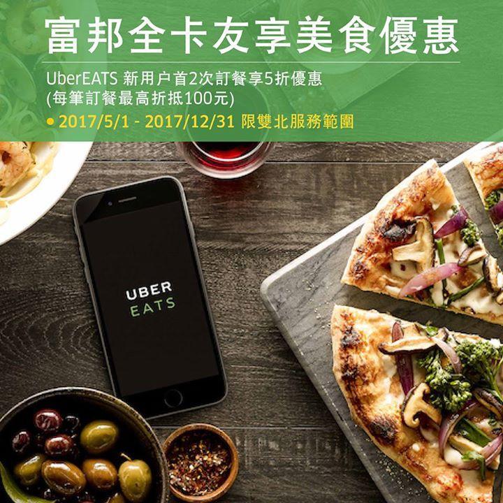 台北富邦銀行,富邦 X UberEATS 富邦卡友專屬美食優惠