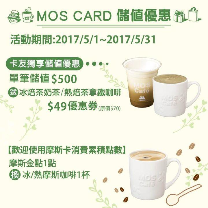 摩斯漢堡,5月摩斯卡單筆加值500元送焙茶系列飲品49優惠券