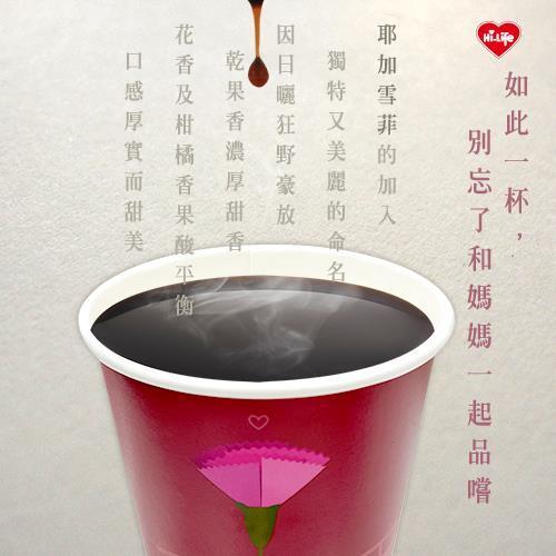 萊爾富便利商店,Hi Cafe大杯美式咖啡,買1送1