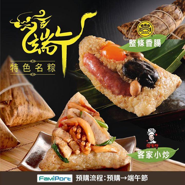 全家便利商店,端午預購特色名粽,創意名粽好味道都在全家吃的到