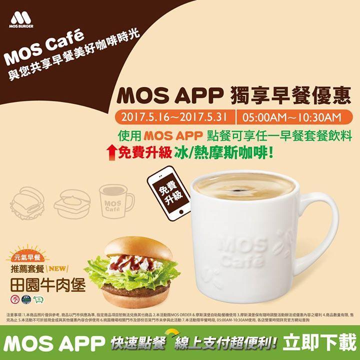 摩斯漢堡,用MOS APP訂購早餐任一套餐,飲料可免費升級摩斯咖啡