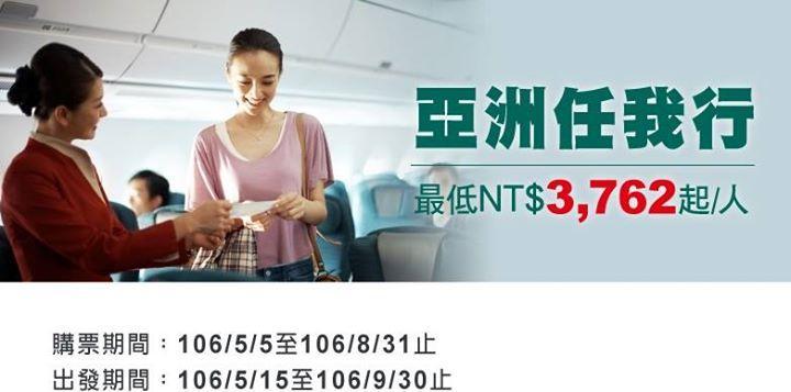 台北富邦銀行刷國泰航空富邦信用卡買指定優惠航點來回機票享優惠