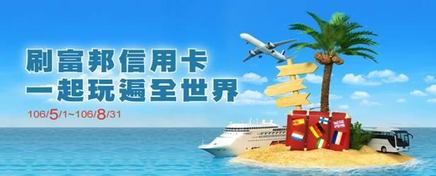 台北富邦銀行,玩遍全世界, 就要刷富邦信用卡