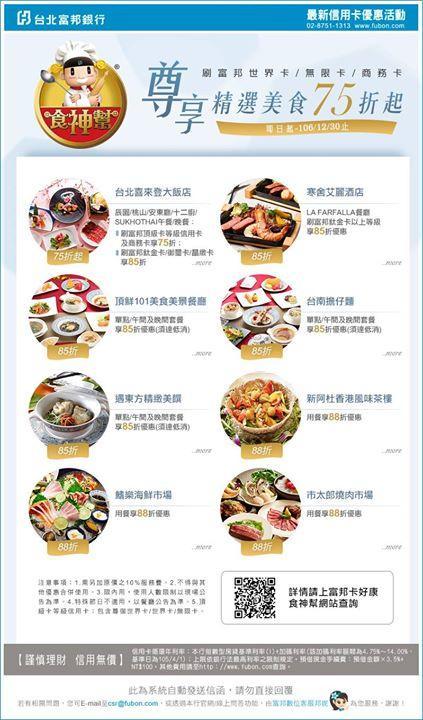 台北富邦銀行,富邦世界卡,無限卡,商務卡餐飲優惠75折起