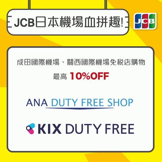 台北富邦銀行,富邦JBC卡, 成田與關西機場免稅店優惠