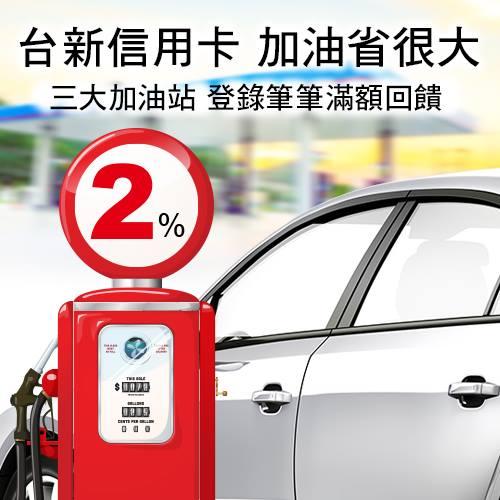 指定加油站刷台新信用卡,加油滿額,還能拿刷卡金替您省荷包