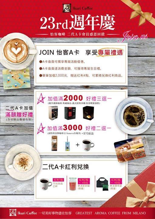 怡客咖啡,23rd週年慶二代A卡會員儲值贈好禮,還有紅利點訴兌換