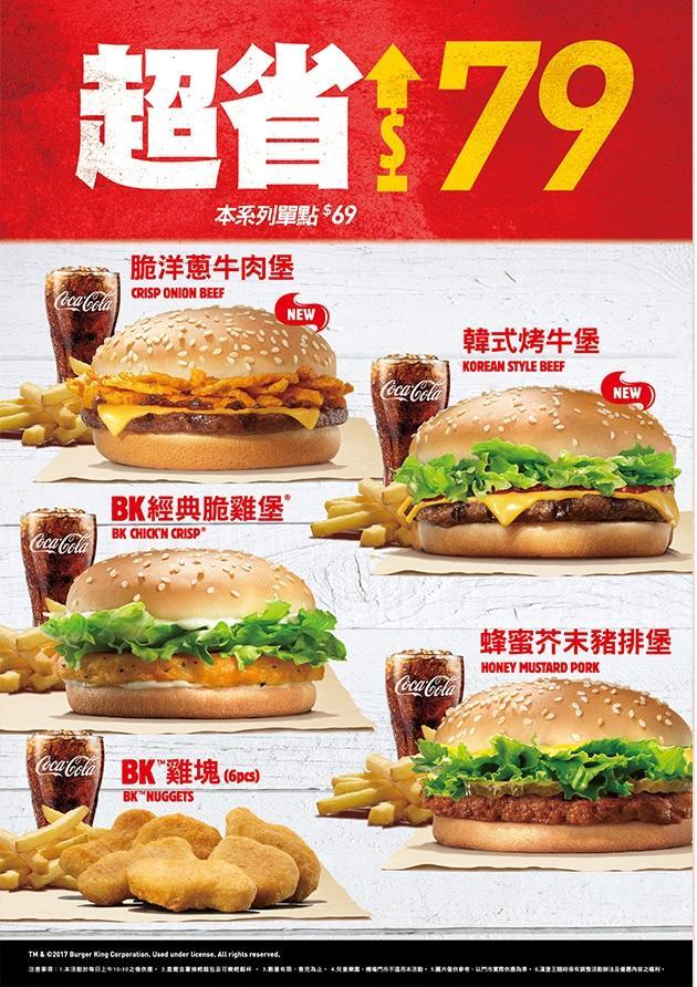 漢堡王,超省79特餐,韓式烤牛堡,脆洋蔥牛肉堡