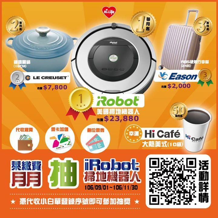 萊爾富便利商店,萊繳費,iRobot掃地機器人等你帶回家