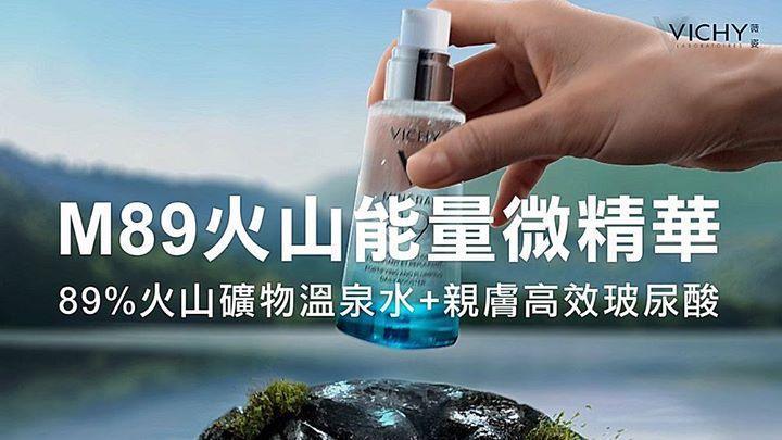 屈臣氏,讓VICHY ,M89火山能量微精華,保衛肌膚,特價1480元
