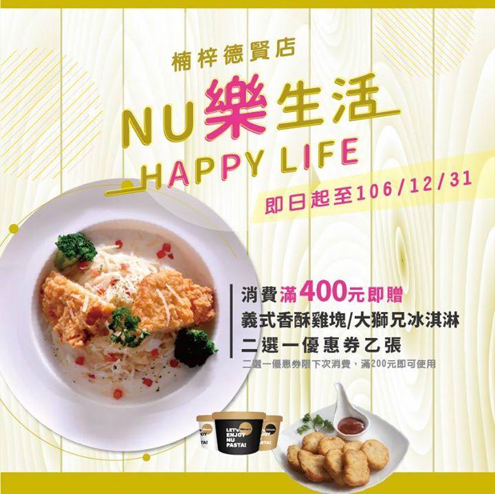 NU pasta楠梓德賢店,消費滿額贈義式香酥雞塊冰淇淋二選一優惠券