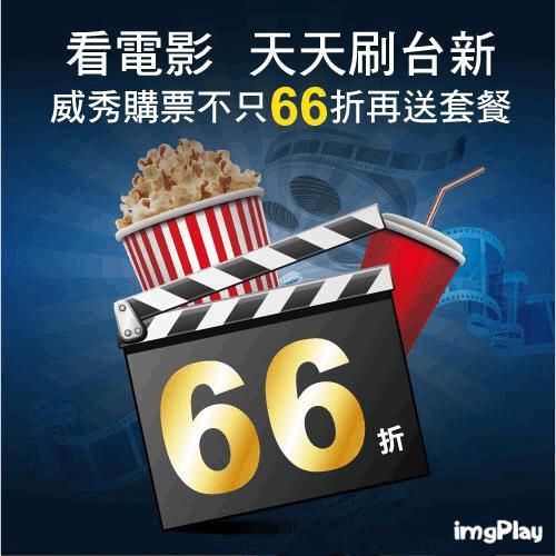 台新銀行,週一至週四到威秀影城看電影刷台新不只66折再送套餐