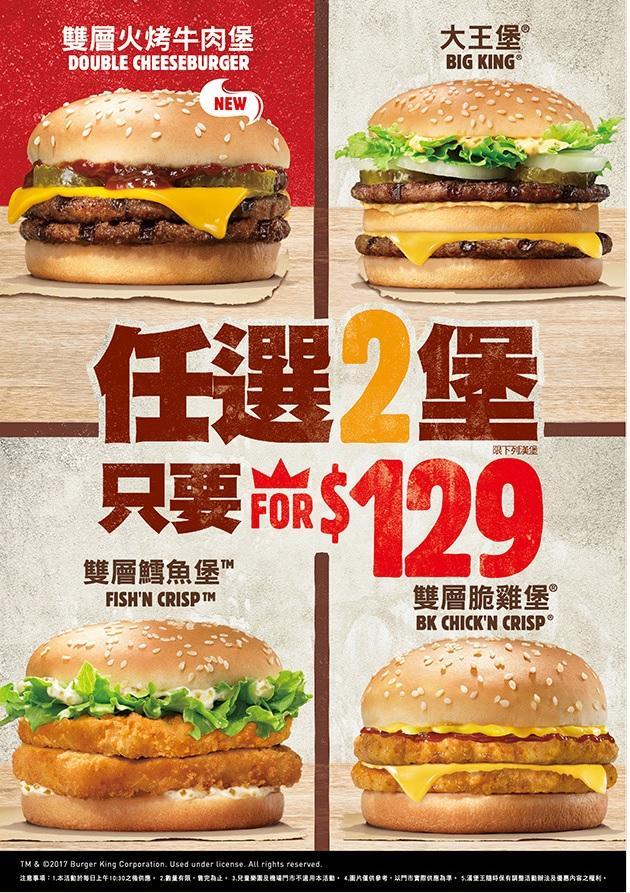 漢堡王,任選2堡只要129,雙層火烤牛肉堡新加入