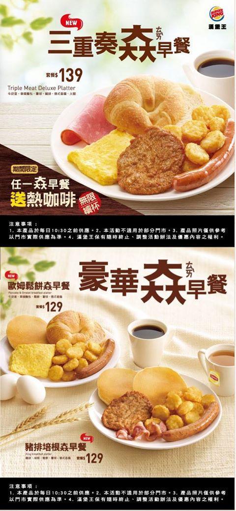 漢堡王,三重奏大大大早餐,任一大大大早餐送熱咖啡