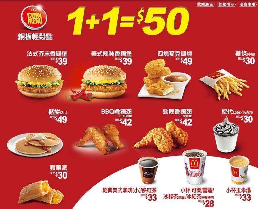 麥當勞,1加1等於50組合為紅區選一產品,白區選一產品,優惠價50