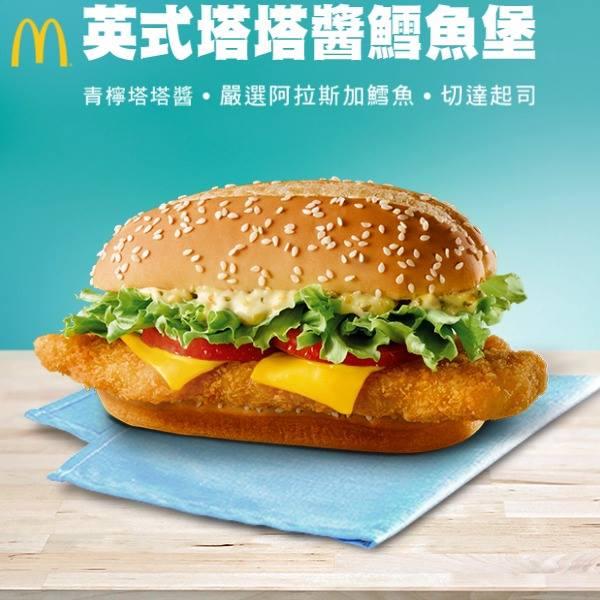 麥當勞,期間限定,英式塔塔醬鱈魚堡,舌尖忍不住起舞的律動