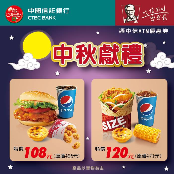 中國信託ATM酷碰,肯德雞指定餐點,特價中