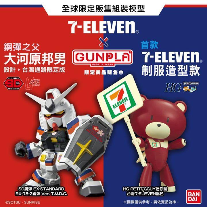 7 11,台灣史上最大規模鋼彈展,GUNDAM docks at TAIWAN
