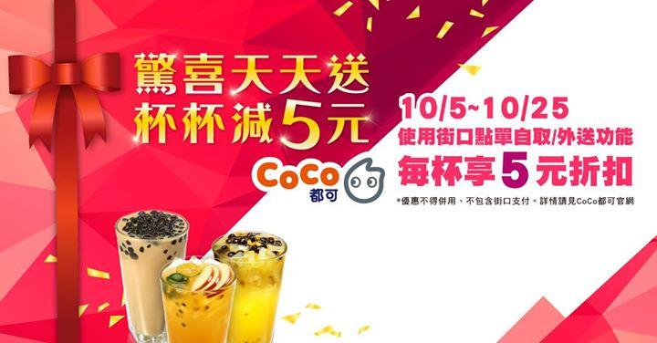 COCO都可,CoCo杯杯減5元,點單自取,街口外送享優惠