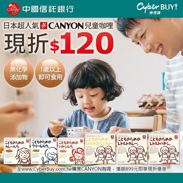 中國信託ATM酷碰,賽博購CANYON兒童咖哩消費滿899元折抵120元