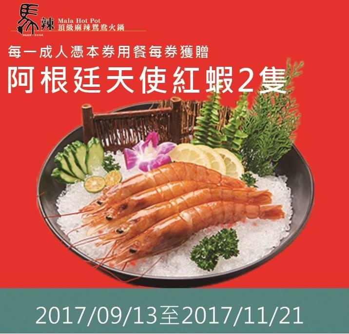 中國信託,到馬辣用餐憑Coupon券每一成人可免費吃阿根廷天使紅蝦