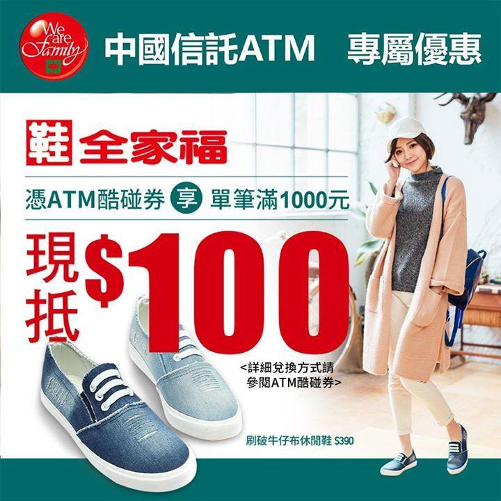 中國信託ATM酷碰,鞋全家福單筆消費滿千折百,週年慶期間也可用