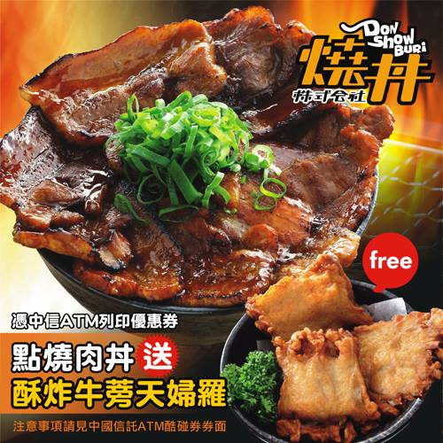 中國信託ATM酷碰,燒丼株式會社點燒肉丼送酥炸牛蒡天婦羅