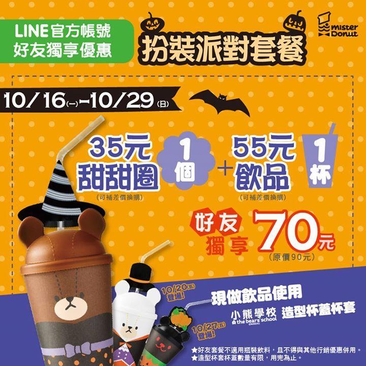 MisterDonut,LINE優惠券享35元甜甜圈加55元飲品好友專屬價70元