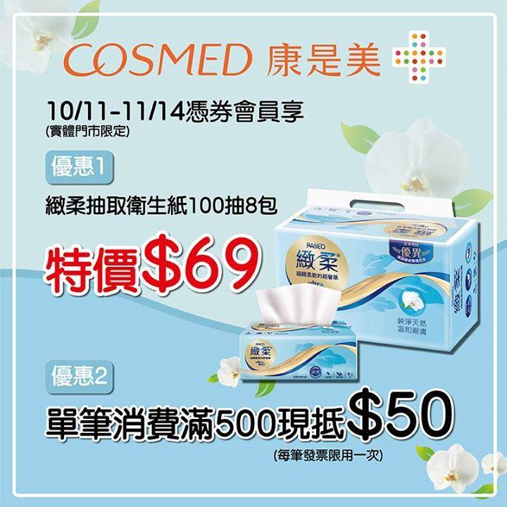 中國信託ATM酷碰 ,康是美 緻柔抽取衛生紙100抽8包,超低價69元