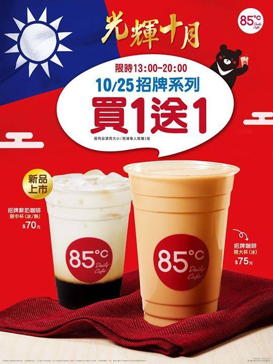 光輝十月,85度C跟你一起愛台灣,招牌系列,限時買一送一