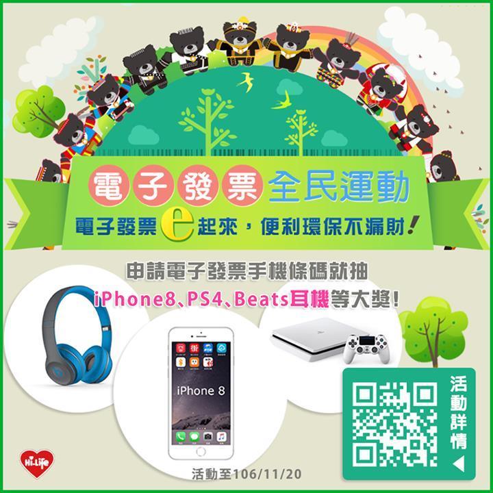 萊爾富便利商店,申請電子發票手機條碼就抽iPhone 8
