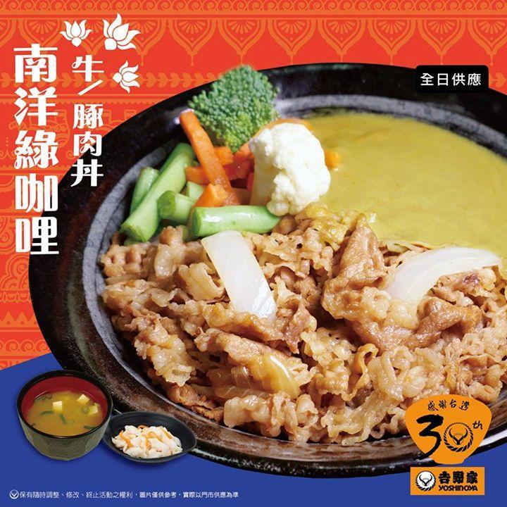 涼秋,吉野家療癒系南洋綠咖哩牛,豚肉丼 ,開您的味