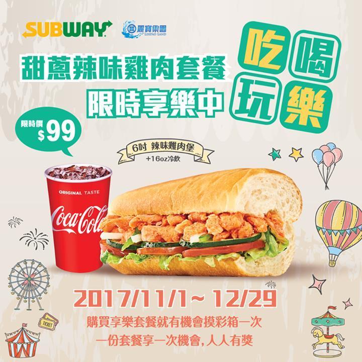 SUBWAY,買限時99元的甜蔥辣味雞套餐,吃喝玩樂隨你抽