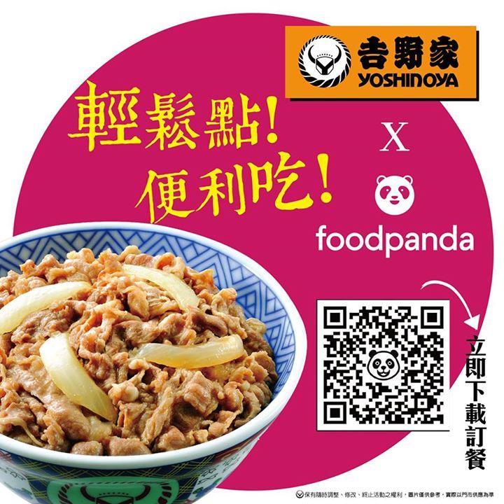 吉野家石牌店,重北店,中和連城店,加入foodpanda馬上點馬上送