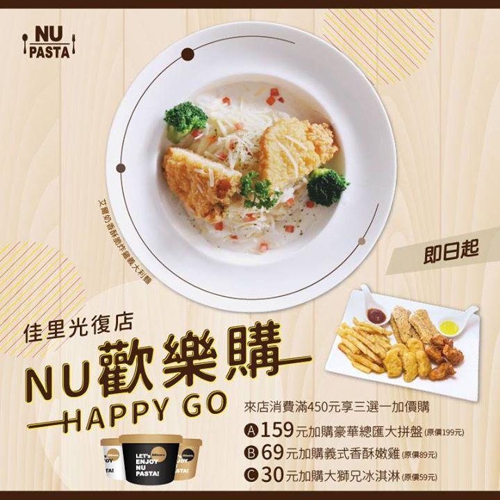NU pasta,佳里光復店,來店消費滿450元享三選一加價購