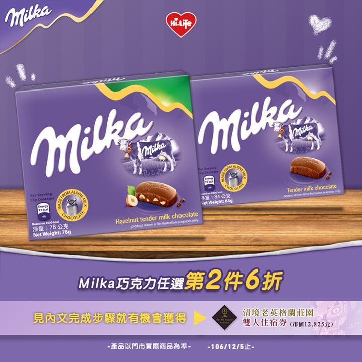 萊爾富便利商店,買Milka巧克力任2件,抽清境老英格蘭雙人住宿券