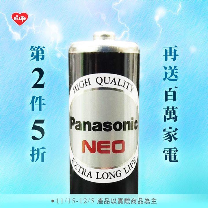 萊爾富便利商店,買Panasonic全系列電池第2件5折登錄發票抽家電