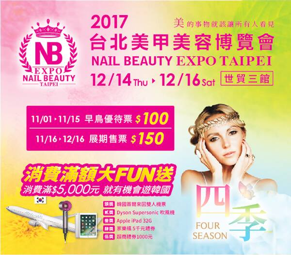萊爾富便利商店,2017台北美甲美容博覽會,將於世貿三館盛大展出