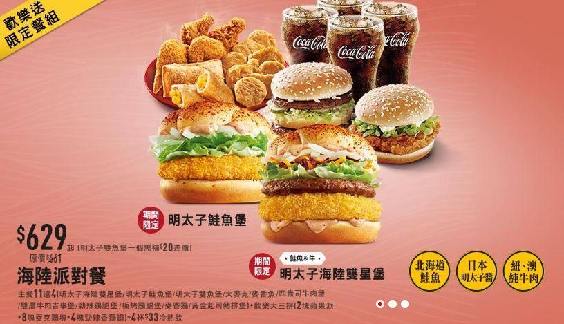 麥當勞,歡樂送限定餐組,海陸派對餐629元