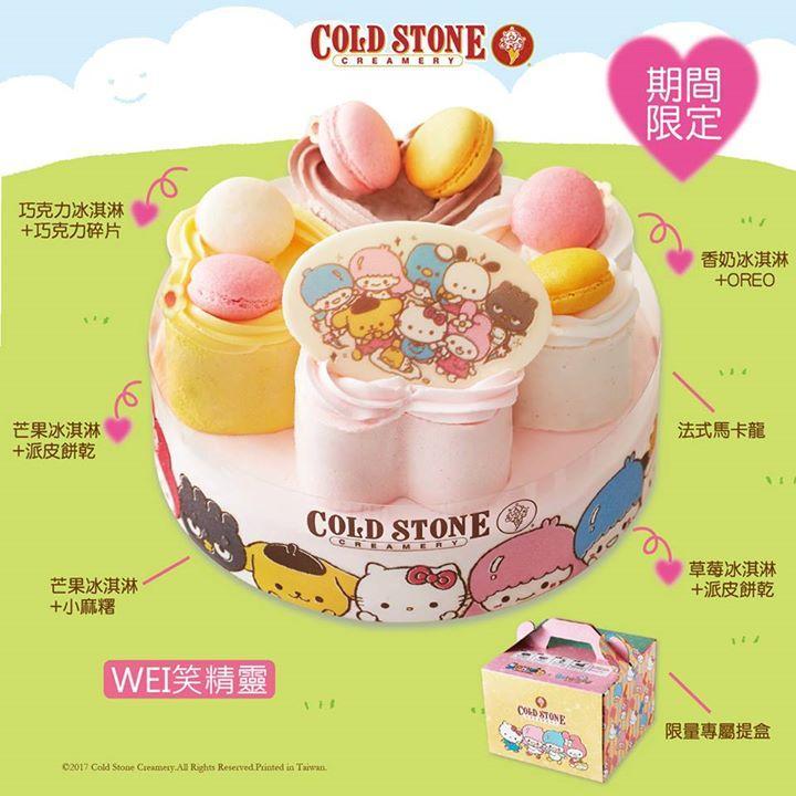 酷聖石冰淇淋,點購六吋,八吋冰淇淋蛋糕享88折,會員85折優惠