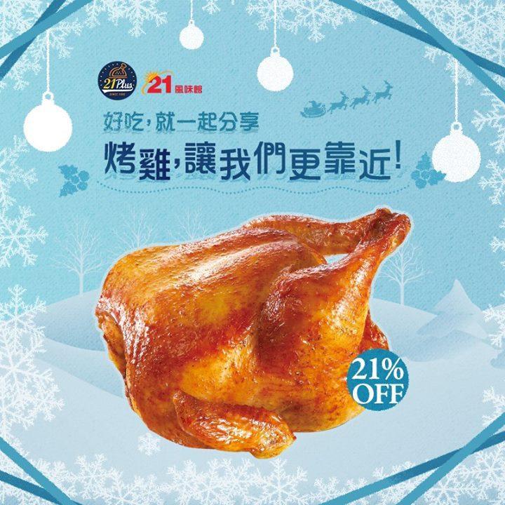 21世紀風味館,好吃,就一起分享,烤雞,讓我們更靠近