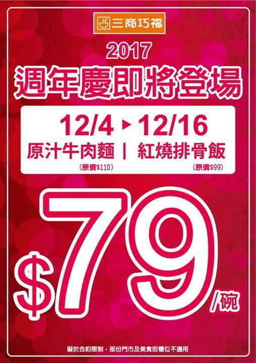 三商巧福週年慶 ,原汁牛肉麵,紅燒排骨飯,特價79元