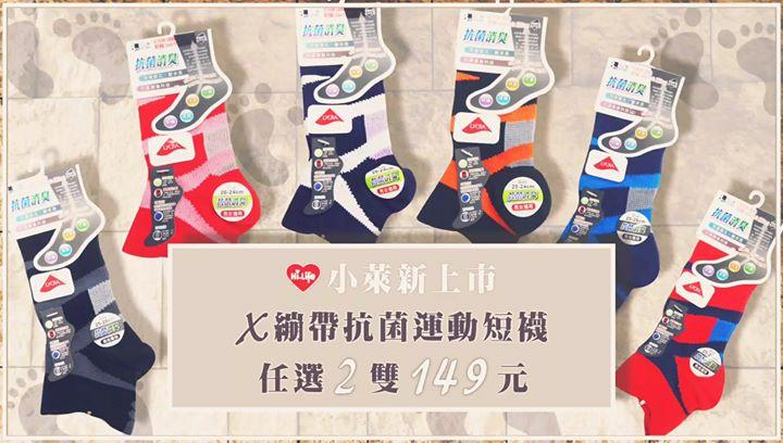 萊爾富便利商店,X繃帶抗菌運動機能襪,任2雙149元
