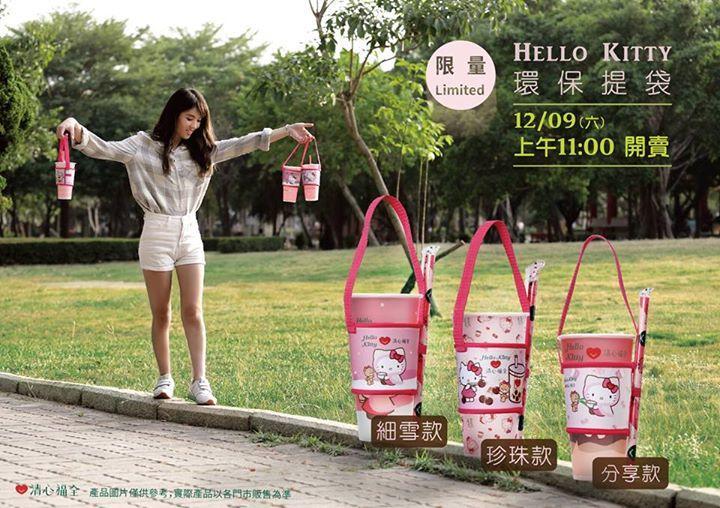 清心福全,Hello Kitty環保提袋,買任一飲品,即可以90元加購