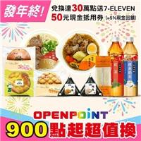 7 11,OPENPOINT VIP會員們,超值兌點超優惠登場