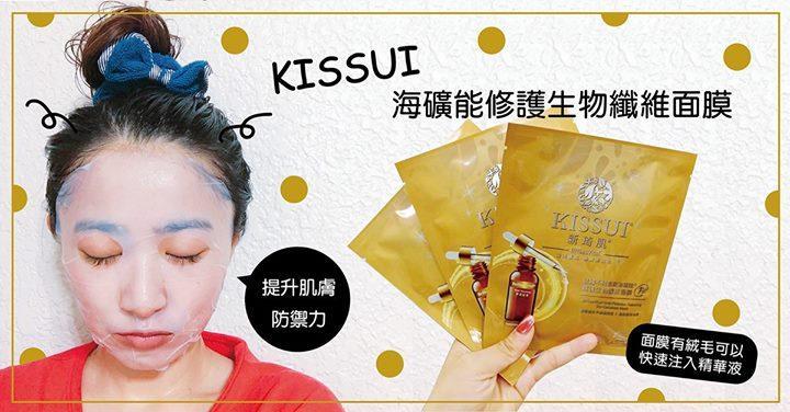 康是美,KISSUI新琦肌海礦能修護生物纖維面膜