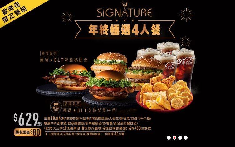 麥當勞,歡樂送限定餐組,年終極選4人餐,629元