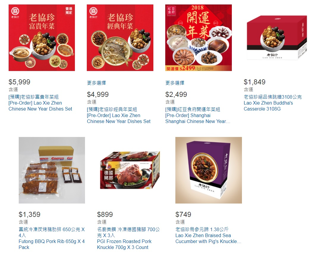 Costco好市多特別優惠活動,團圓年菜, 限時預購中